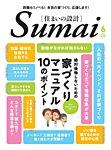SUMAI no SEKKEI(住まいの設計) 2020年6月号