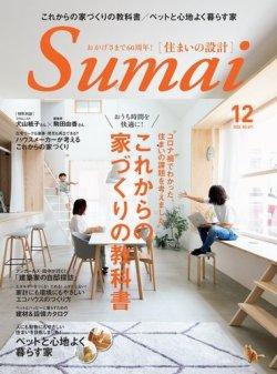 SUMAI no SEKKEI(住まいの設計) 2020年12月号