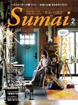 SUMAI no SEKKEI(住まいの設計) 2021年2月号
