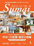 SUMAI no SEKKEI(住まいの設計) 2021年4月号