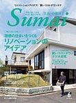 SUMAI no SEKKEI(住まいの設計) 2021年6月号