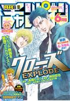月刊少年チャンピオン 2018年6月号