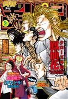 月刊少年チャンピオン 2020年03月号