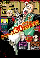 月刊少年チャンピオン 2020年07月号