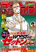 月刊少年チャンピオン 2020年08月号