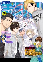 月刊少年チャンピオン 2020年09月号