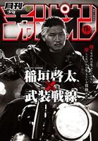 月刊少年チャンピオン 2020年11月号
