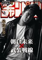 月刊少年チャンピオン 2021年1月号