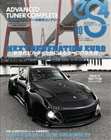 eS4 EUROMOTIVE MAGAZINE no.80