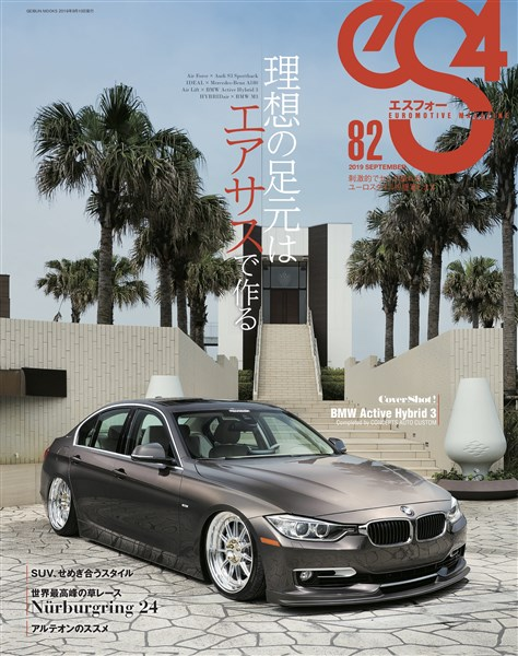 eS4 EUROMOTIVE MAGAZINE no.82