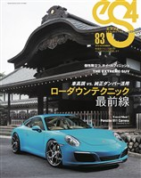 eS4 EUROMOTIVE MAGAZINE no.83