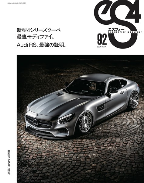 eS4 EUROMOTIVE MAGAZINE no.92