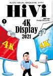 HiVi(ハイヴィ) 2021年7月号