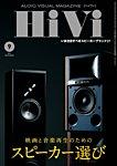 HiVi(ハイヴィ) 2021年9月号