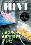 HiVi(ハイヴィ) 2021年10月号