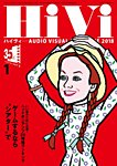 HiVi(ハイヴィ) 2018年1月号