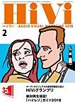 HiVi(ハイヴィ) 2018年2月号