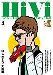 HiVi(ハイヴィ) 2018年3月号