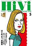 HiVi(ハイヴィ) 2018年5月号