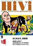HiVi(ハイヴィ) 2018年9月号