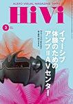 HiVi(ハイヴィ) 2019年3月号