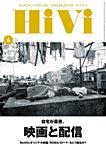 HiVi(ハイヴィ) 2019年4月号