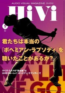 HiVi(ハイヴィ) 2019年5月号