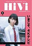 HiVi(ハイヴィ) 2019年8月号