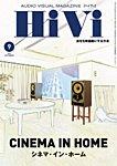 HiVi(ハイヴィ) 2019年9月号