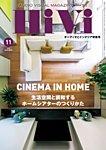 HiVi(ハイヴィ) 2019年11月号