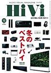 HiVi(ハイヴィ) 2019年12月号