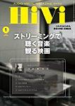 HiVi(ハイヴィ) 2020年1月号