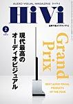 HiVi(ハイヴィ) 2020年2月号