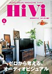HiVi(ハイヴィ) 2020年4月号