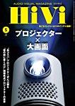 HiVi(ハイヴィ) 2020年5月号