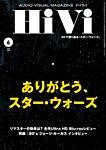 HiVi(ハイヴィ) 2020年6月号
