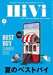 HiVi(ハイヴィ) 2020年7月号