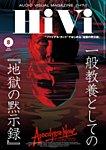 HiVi(ハイヴィ) 2020年8月号