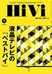 HiVi(ハイヴィ) 2020年9月号