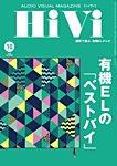 HiVi(ハイヴィ) 2020年10月号