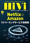 HiVi(ハイヴィ) 2020年12月号