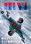 HiVi(ハイヴィ) 2021年2月号