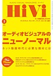 HiVi(ハイヴィ) 2021年3月号