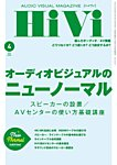 HiVi(ハイヴィ) 2021年4月号
