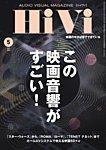 HiVi(ハイヴィ) 2021年5月号