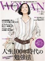 PRESIDENT WOMAN Premiere 2019年秋号