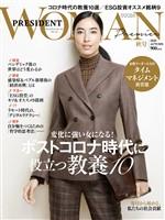 PRESIDENT WOMAN Premiere 2020年秋号