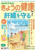 NHK きょうの健康  2021年7月号