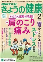 NHK きょうの健康  2020年2月号