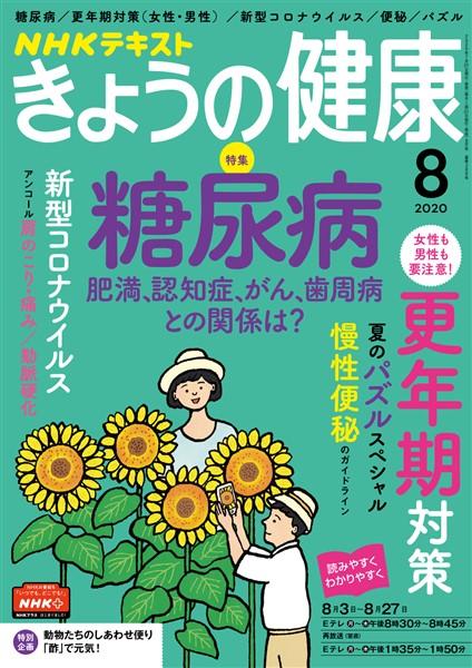NHK きょうの健康  2020年8月号